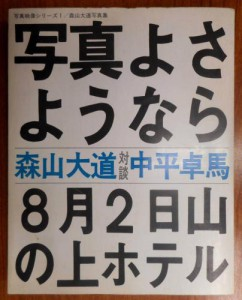 写真集ブログ 12 写真よさようなら 森山大道