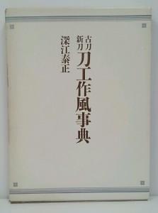 古刀・新刀刀工作風事典