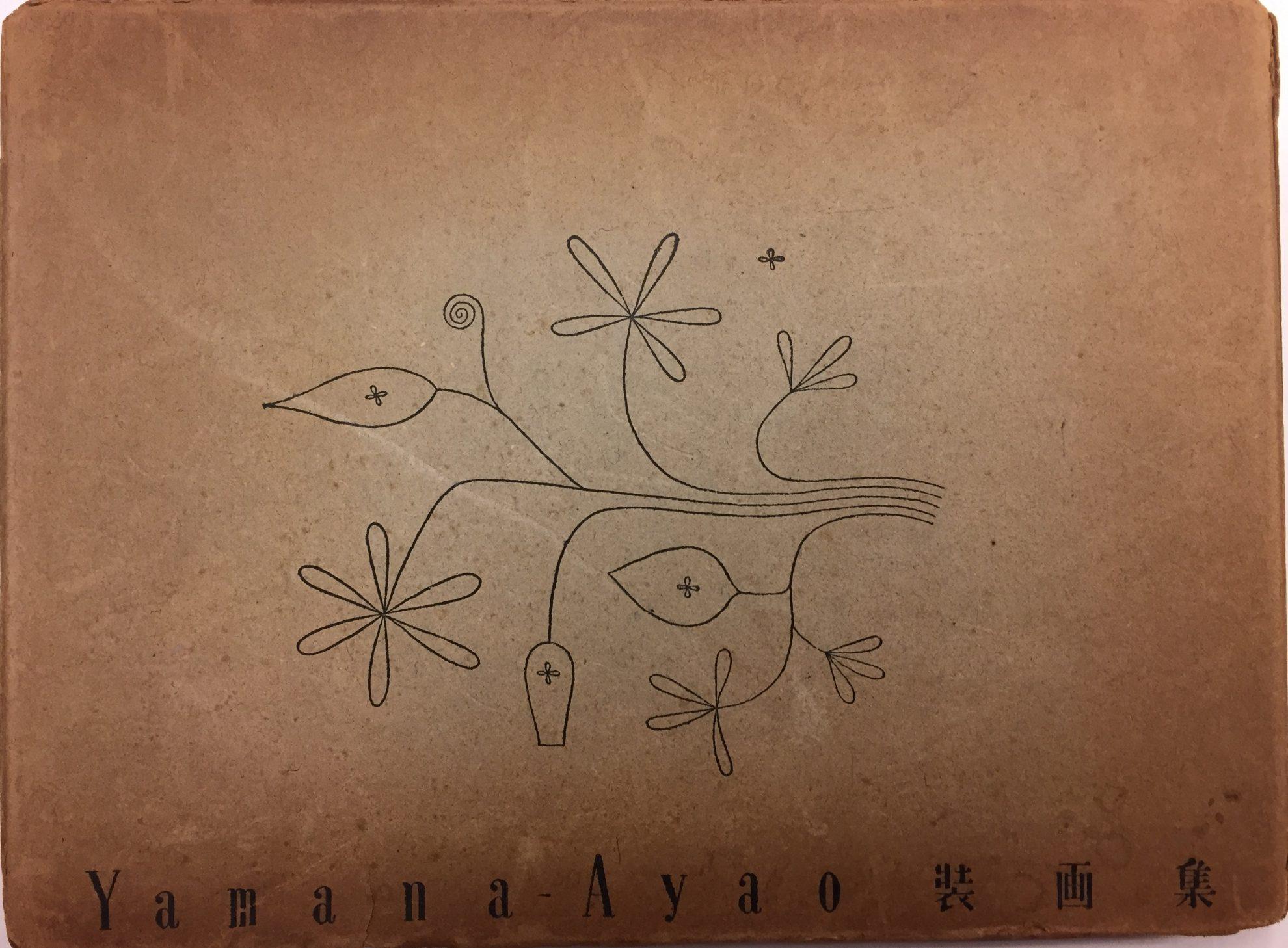 『浮世絵聚花』ほか大量の美術関係の古本を出張買取りいたしました。 関東を中心にお伺いします。出張買取情報:愛書館 中川書房 東京・神奈川