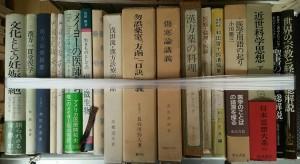 漢方医学②
