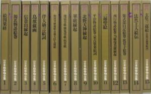 新修日本絵巻物全集