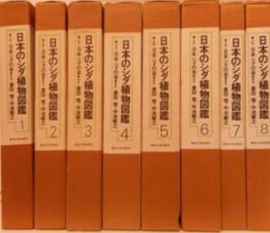 日本のシダ植物図鑑