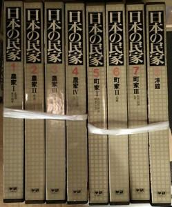 全集『日本の民家』