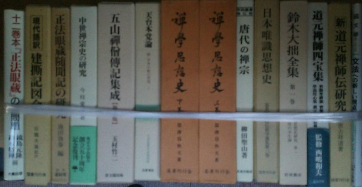 五山禅僧伝記集成ほか