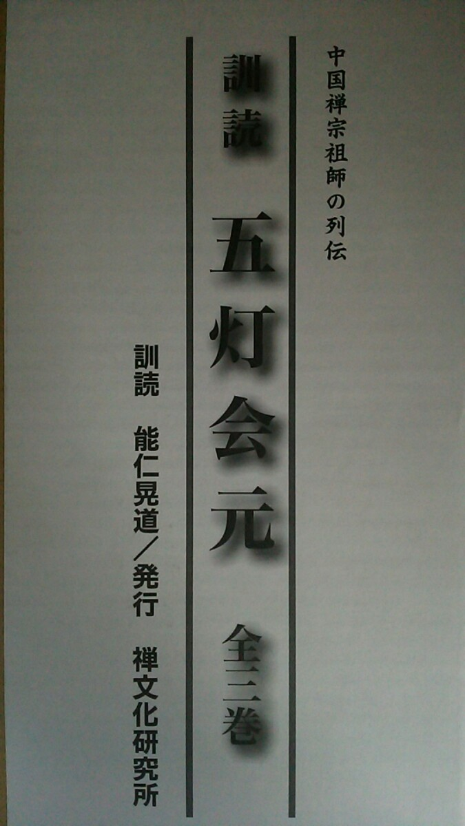 訓読五灯会元