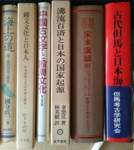 沸流百済と日本の国家起源ほか
