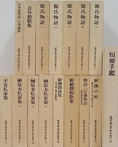 日本古典文学影印叢刊