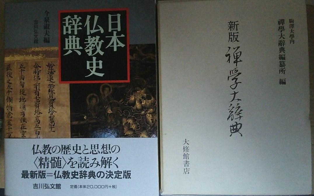 日本仏教史辞典、禅学大辞典