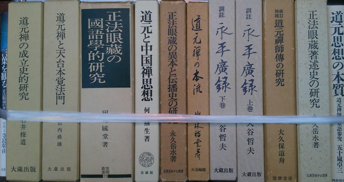 道元禅の成立史的研究ほか