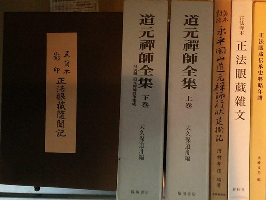 五写本影印 正法眼蔵随聞記ほか