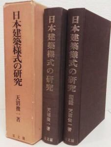 日本建築様式の研究