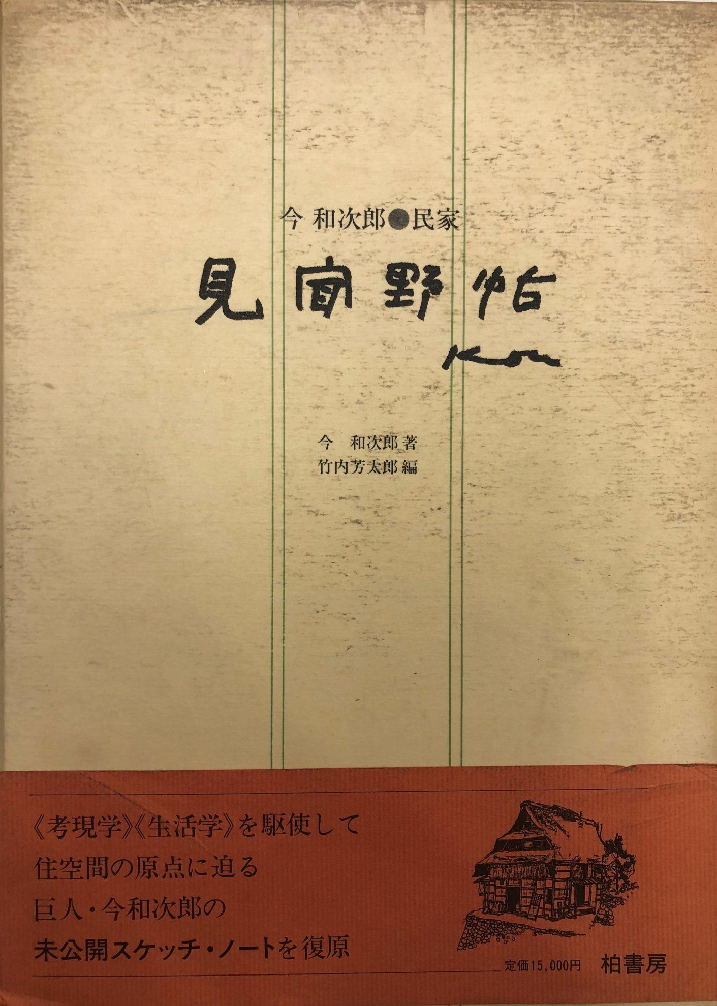古書の街』神田神保町の古本屋・愛書館中川書房の古本・古書買取サイト・『ル・コルビュジエ全作品集』ほか建築関係の古本出張買取致しました