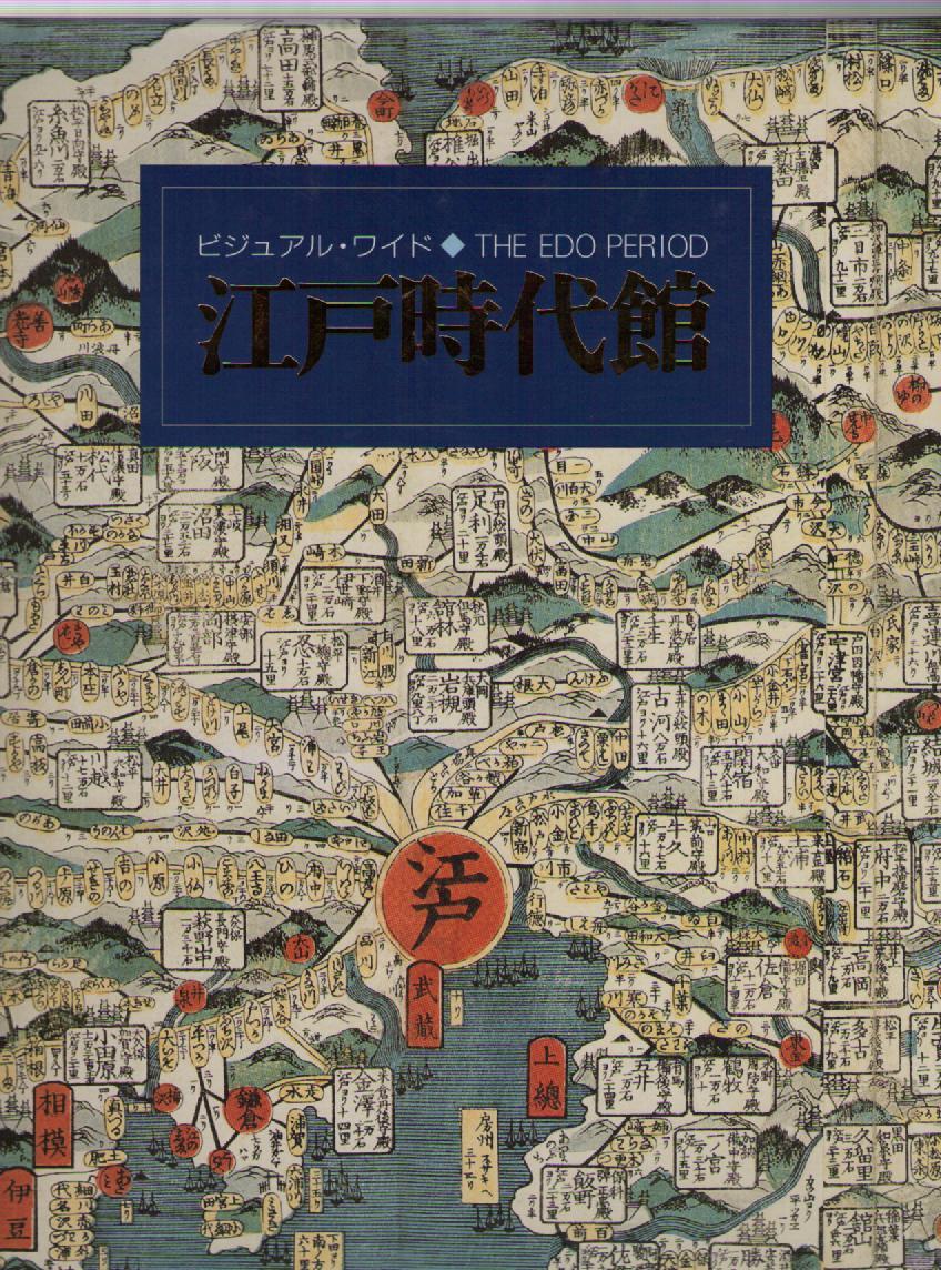 中川書房 取扱書籍:古典籍・全集・文庫本から古地図・浮世絵・掛軸の