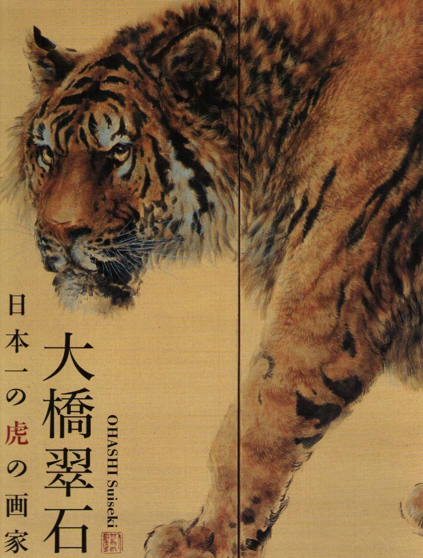 大橋翠石の画像 p1_35