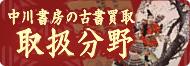 中川書房の古書買取・取扱分野