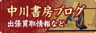 中川書房ブログ