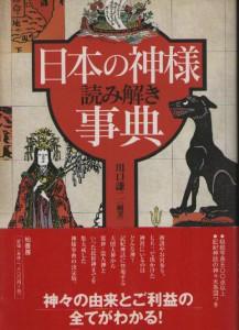 日本の神様読み解き事典