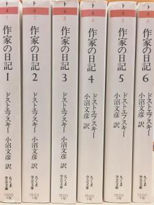 作家の日記