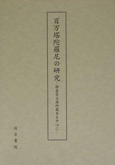 古書の街』神田神保町の古本屋・愛書館中川書房の古本・古書買取サイト・『大乗仏典』など仏教に関する古書を出張買取りさせていただきました