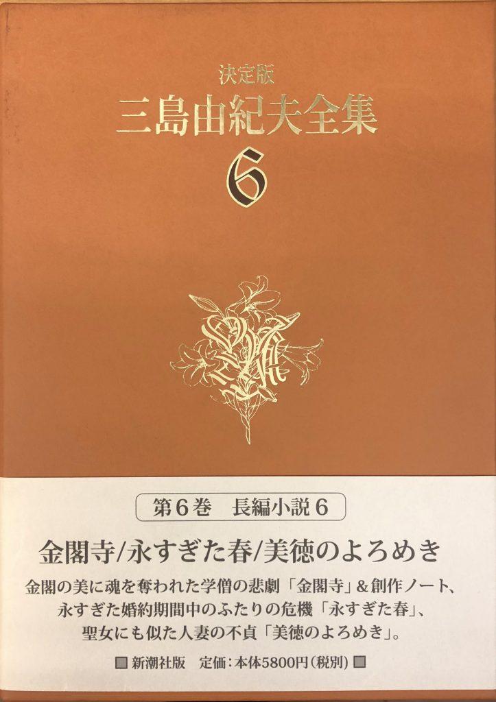 三島 由紀夫 推理 小説