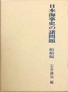 日本海事史の諸問題