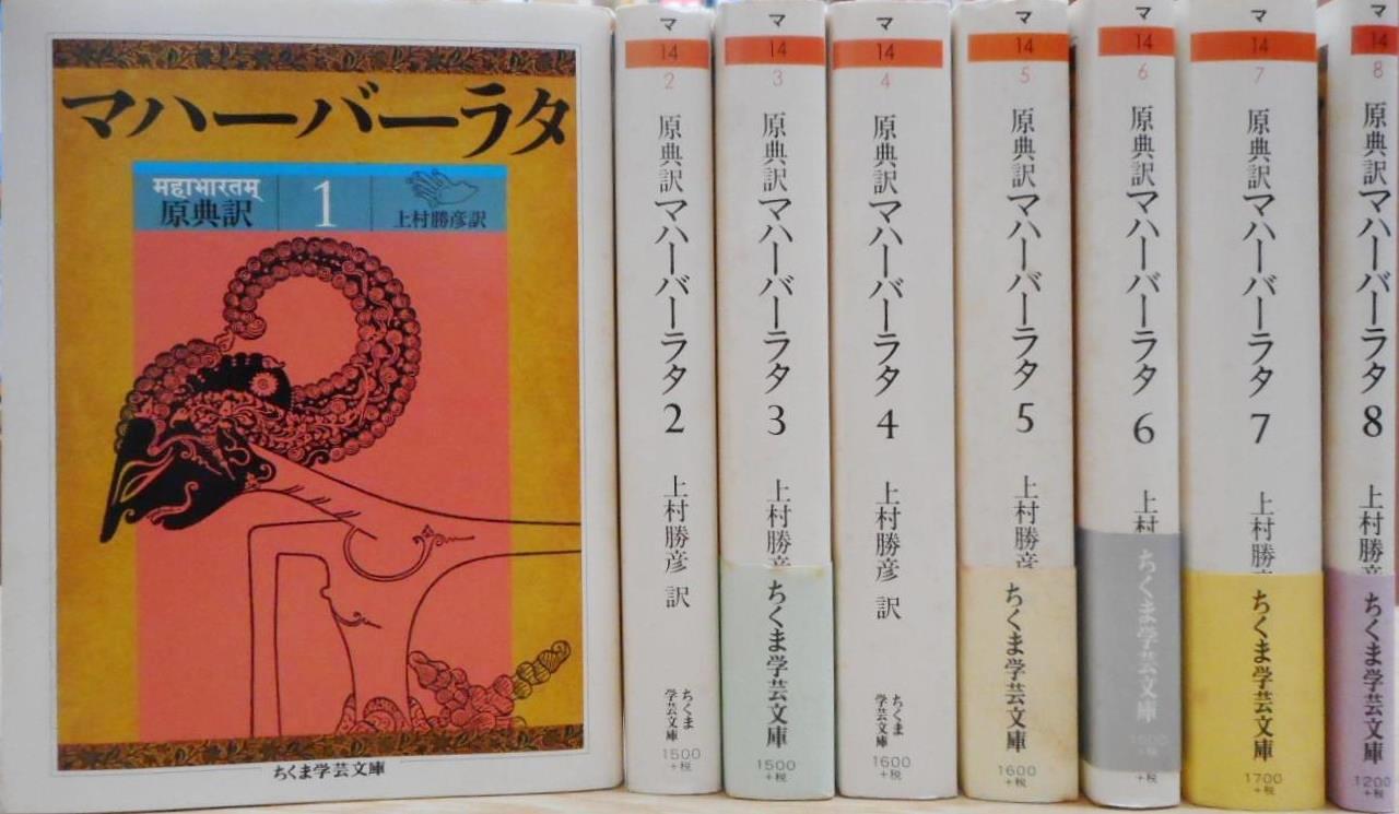 原典訳マハーバーラタほか神話・伝説関係の古書を出張買取いたしました ...