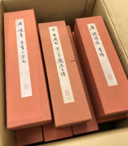 台北・故宮博物院の名蹟