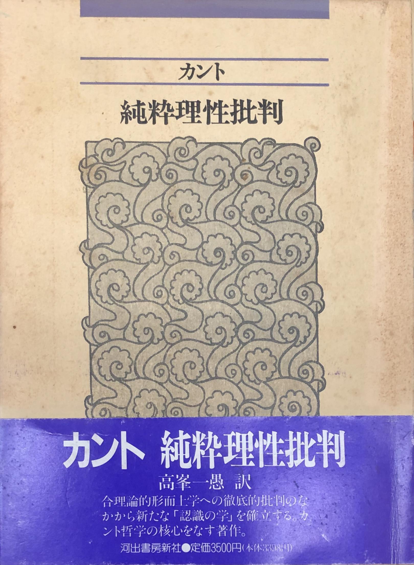古書の街』神田神保町の古本屋・愛書館中川書房の古本・古書買取サイト・精神分析の四基本概念ほか哲学・思想関係の古書を出張買取いたしました