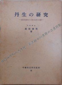 丹生の研究 歴史地理学から見た日本の水銀