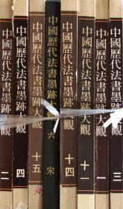 中国歴代法書墨跡大観