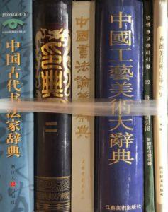 書道・中文書 中国古代书法家辞典ほか