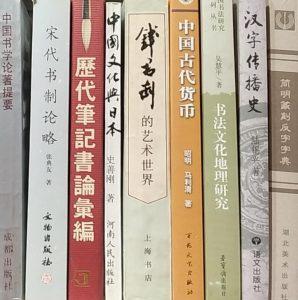 書道・中文書 歴代筆記書論彙編