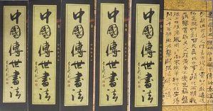 中国伝世書法