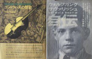 コントラバスの歴史・サヴァリッシュ