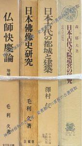 日本仏像史研究ほか 文字入り