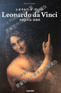 レオナルドダヴィンチ 全絵画作品・素描集