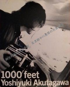 1000 feet Yoshiyuki Akutagawa