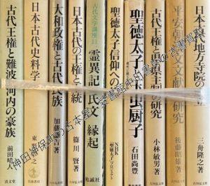 日本古代史料学ほか 文字入り