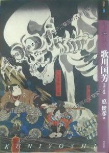 歌川国芳 生涯と作品