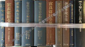 奄美方言分類辞典ほか