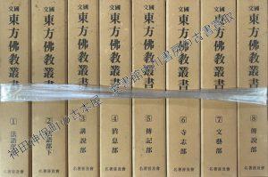 文字入り 東方仏教叢書