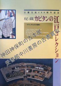 カピタンの江戸コレクション