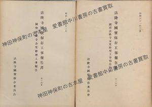 法隆寺国宝保存工事報告書 (1)