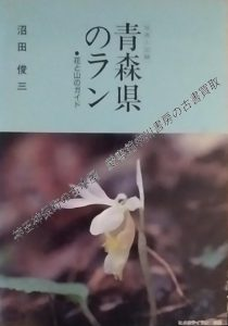 写真と記録 青森県のラン 花と山のガイド