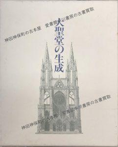 大聖堂の生成
