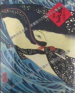 江戸の劇画家 国芳の世界展