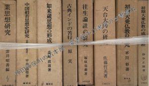 文字入り 天台大師の研究ほか仏教書