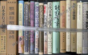 日本金石文の研究ほか
