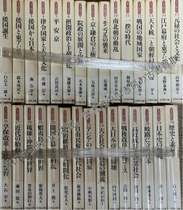 日本の時代史 文字入り