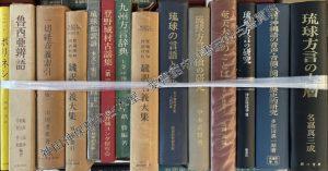 琉球方言の古層ほか